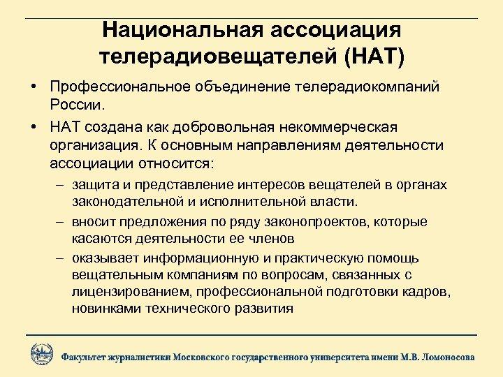 Национальная ассоциация телерадиовещателей (НАТ) • Профессиональное объединение телерадиокомпаний России. • НАТ создана как добровольная