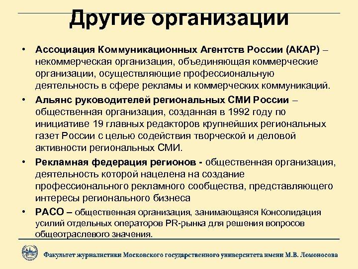 Другие организации • Ассоциация Коммуникационных Агентств России (АКАР) – некоммерческая организация, объединяющая коммерческие организации,