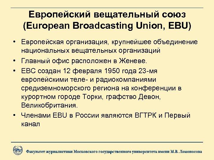 Европейский вещательный союз (European Broadcasting Union, EBU) • Европейская организация, крупнейшее объединение национальных вещательных