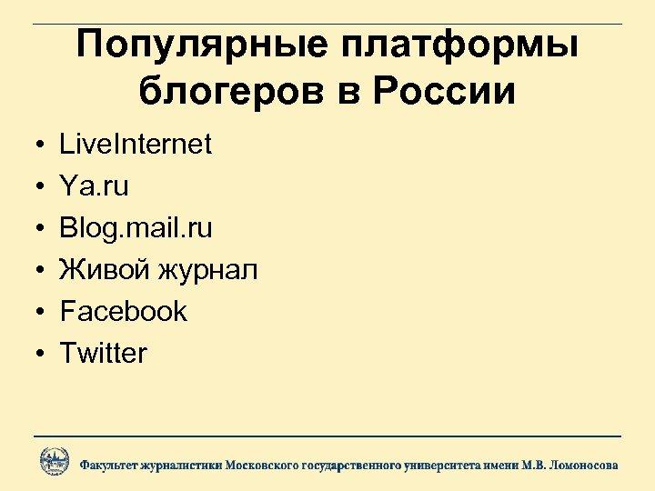 Популярные платформы блогеров в России • • • Live. Internet Ya. ru Blog. mail.