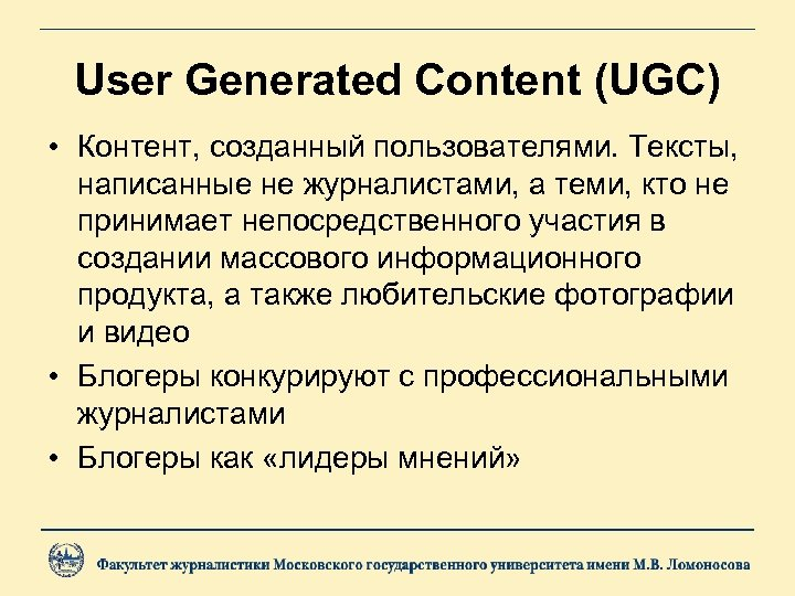 User Generated Content (UGC) • Контент, созданный пользователями. Тексты, написанные не журналистами, а теми,