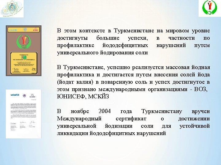 В этом контексте в Туркменистане на мировом уровне достигнуты большие успехи, в частности по