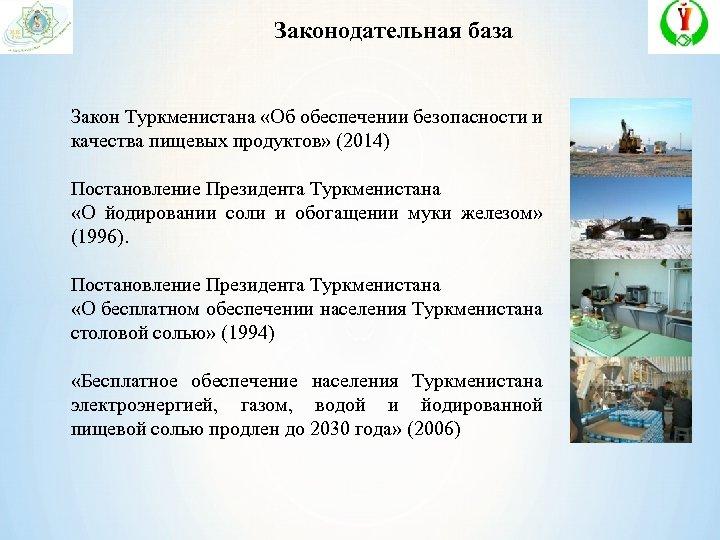 Законодательная база Закон Туркменистана «Об обеспечении безопасности и качества пищевых продуктов» (2014) Постановление Президента
