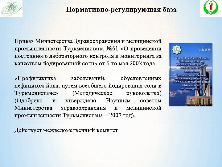 Нормативно-регулирующая база Приказ Министерства Здравоохранения и медицинской промышленности Туркменистана № 61 «О проведении постоянного