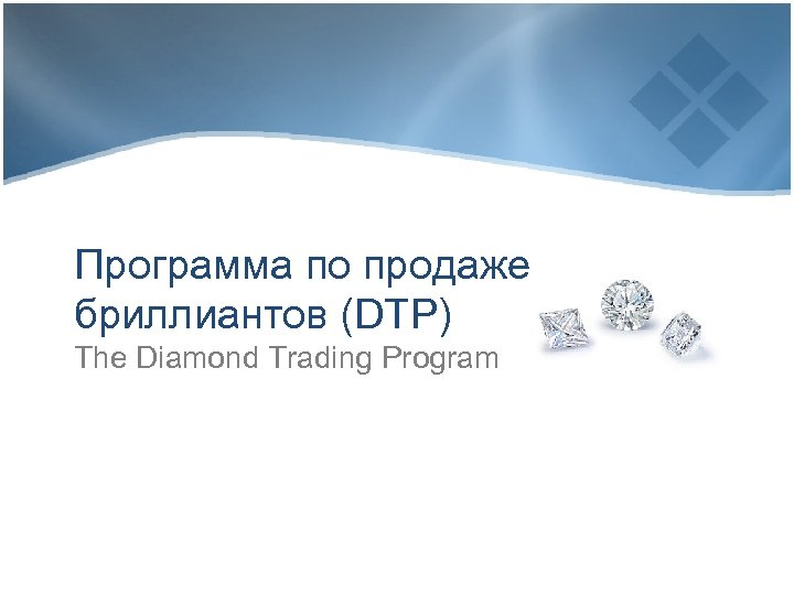 Программа по продаже бриллиантов (DTP) The Diamond Trading Program