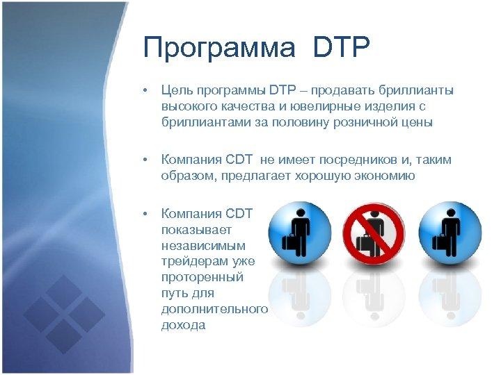 Программа DTP • Цель программы DTP – продавать бриллианты высокого качества и ювелирные изделия