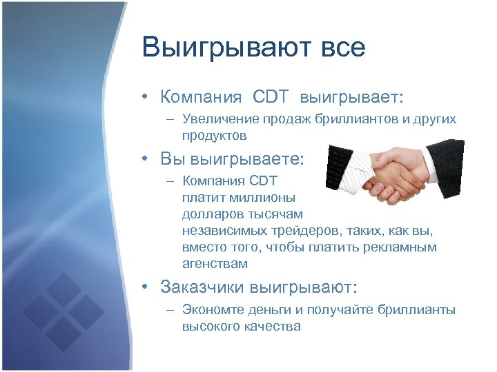 Выигрывают все • Компания CDT выигрывает: – Увеличение продаж бриллиантов и других продуктов •