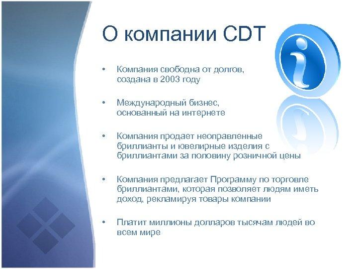 О компании CDT • Компания свободна от долгов, создана в 2003 году • Международный