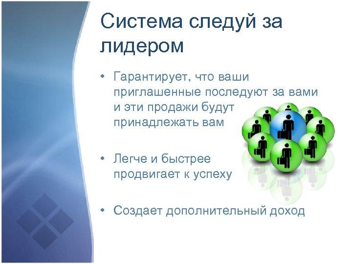 Система следуй за лидером • Гарантирует, что ваши приглашенные последуют за вами и эти