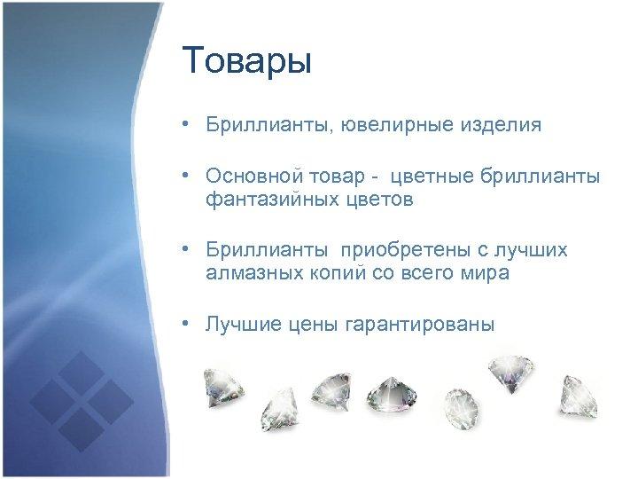 Товары • Бриллианты, ювелирные изделия • Основной товар - цветные бриллианты фантазийных цветов •