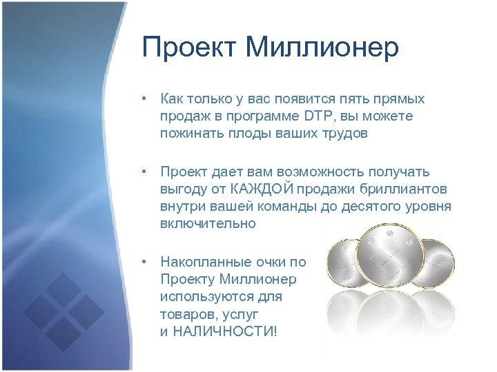 Проект Миллионер • Как только у вас появится пять прямых продаж в программе DTP,