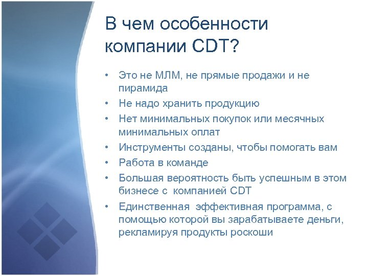 В чем особенности компании CDT? • Это не МЛМ, не прямые продажи и не