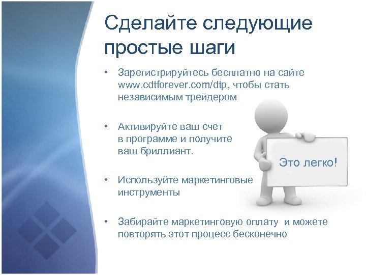 Сделайте следующие простые шаги • Зарегистрируйтесь бесплатно на сайте www. cdtforever. com/dtp, чтобы стать
