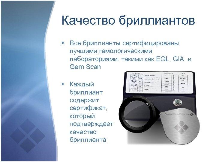 Качество бриллиантов • Все бриллианты сертифицированы лучшими гемологическими лабораториями, такими как EGL, GIA и