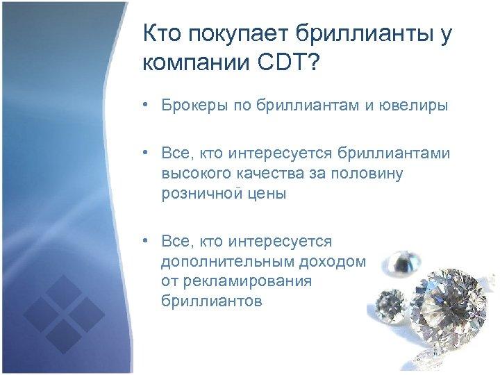 Кто покупает бриллианты у компании CDT? • Брокеры по бриллиантам и ювелиры • Все,