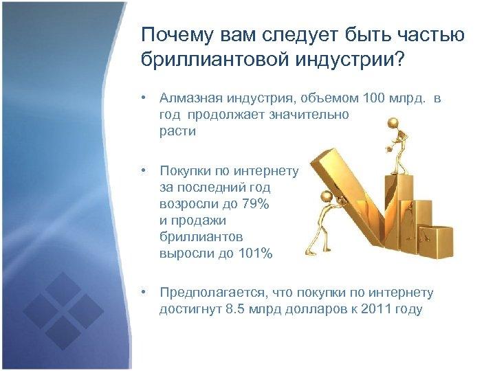 Почему вам следует быть частью бриллиантовой индустрии? • Алмазная индустрия, объемом 100 млрд. в