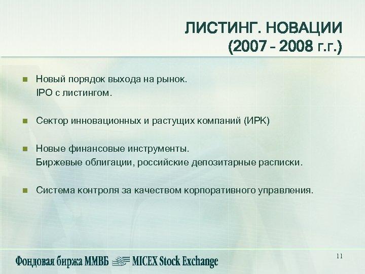 ЛИСТИНГ. НОВАЦИИ (2007 – 2008 г. г. ) n Новый порядок выхода на рынок.