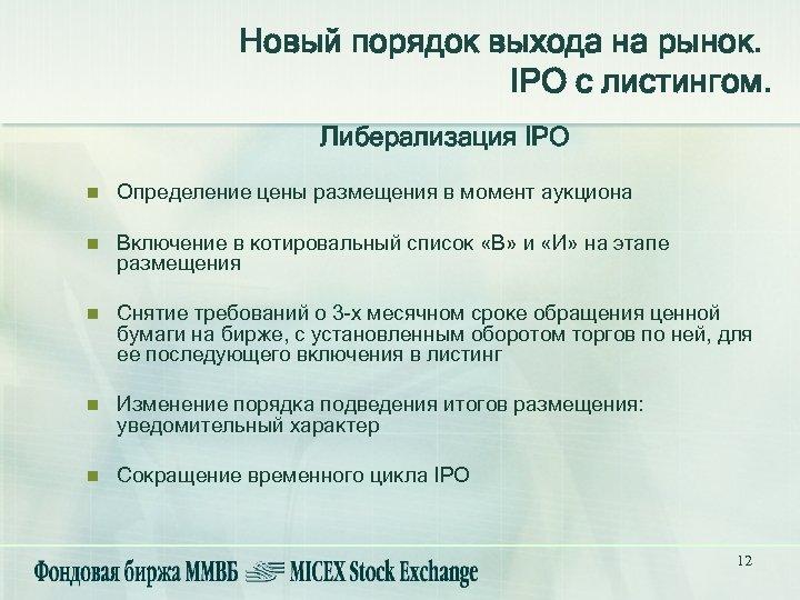 Новый порядок выхода на рынок. IPO с листингом. Либерализация IPO n Определение цены размещения