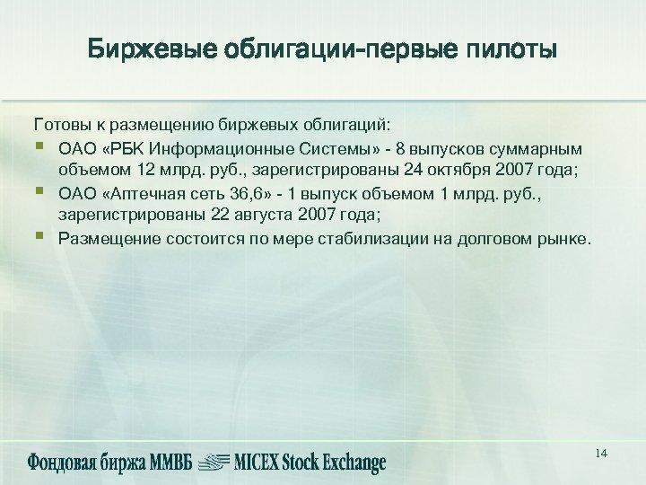 Биржевые облигации-первые пилоты Готовы к размещению биржевых облигаций: § ОАО «РБК Информационные Системы» -