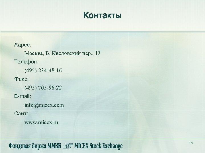 Контакты Адрес: Москва, Б. Кисловский пер. , 13 Телефон: (495) 234 -48 -16 Факс: