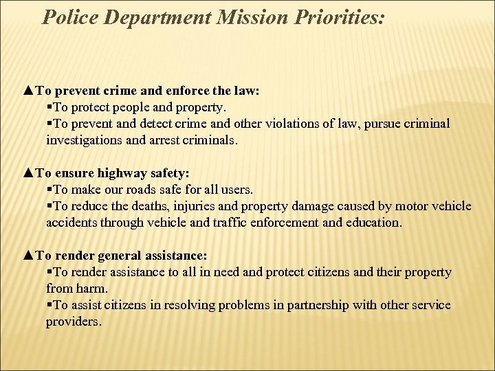 Police Department Mission Priorities: ▲To prevent crime and enforce the law: §To protect people