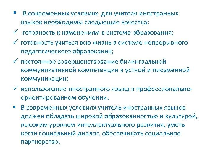 § В современных условиях для учителя иностранных ü ü § языков необходимы следующие качества: