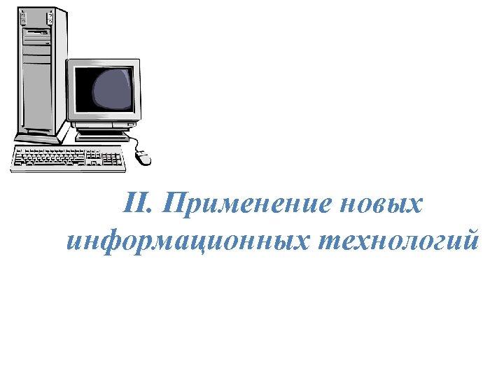 II. Применение новых информационных технологий