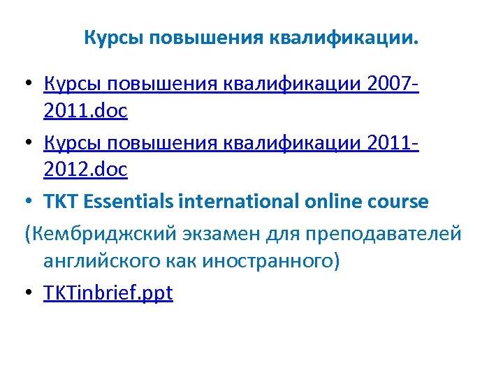 Курсы повышения квалификации. • Курсы повышения квалификации 20072011. doc • Курсы повышения квалификации 20112012.