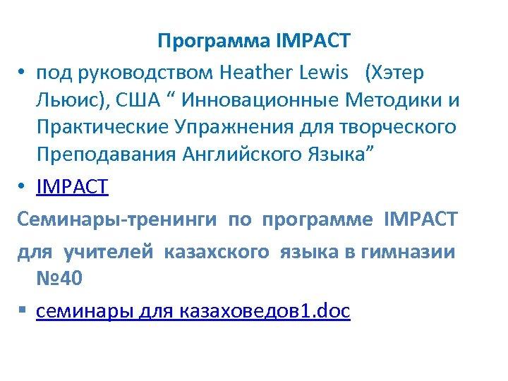 """Программа IMPACT • под руководством Heather Lewis (Хэтер Льюис), США """" Инновационные Методики и"""