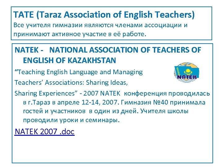 TATE (Taraz Association of English Teachers) Все учителя гимназии являются членами ассоциации и принимают