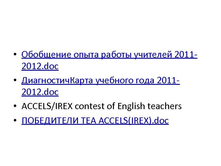• Обобщение опыта работы учителей 20112012. doc • Диагностич. Карта учебного года 20112012.