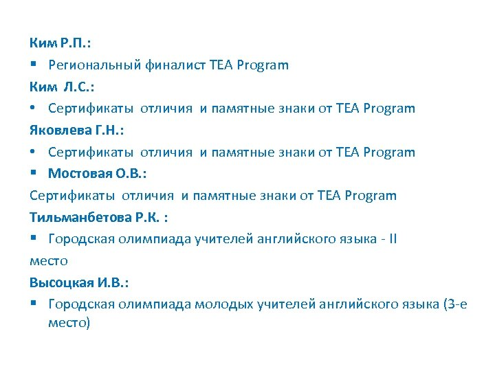 Ким Р. П. : § Региональный финалист TEA Program Ким Л. С. : •