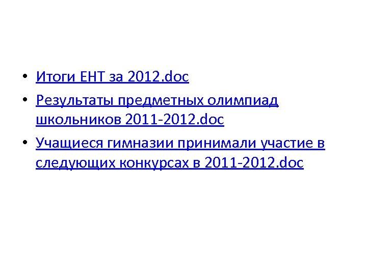 • Итоги ЕНТ за 2012. doc • Результаты предметных олимпиад школьников 2011 -2012.