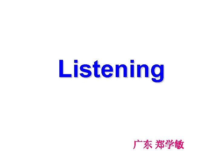 Listening 广东 郑学敏