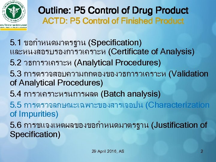 Outline: P 5 Control of Drug Product ACTD: P 5 Control of Finished Product