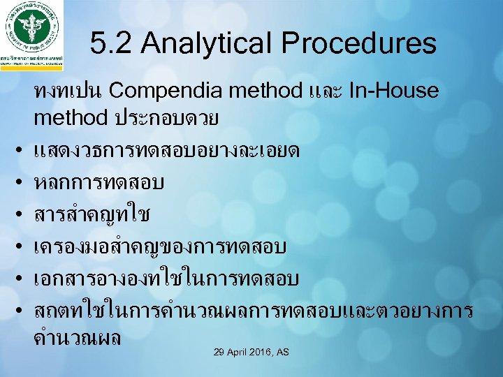 5. 2 Analytical Procedures • • • ทงทเปน Compendia method และ In-House method ประกอบดวย