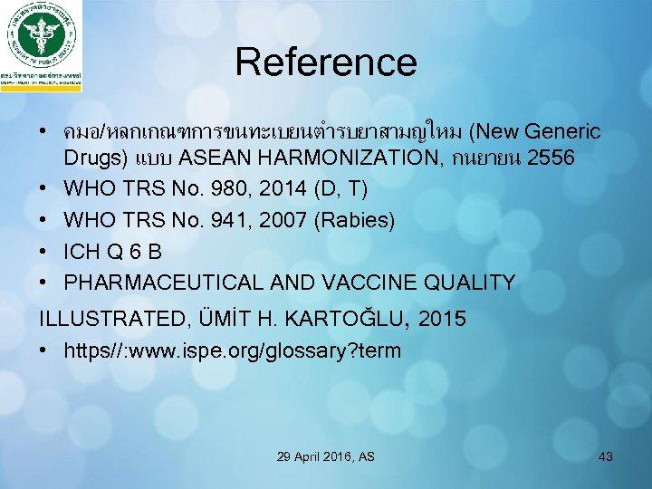 Reference • คมอ/หลกเกณฑการขนทะเบยนตำรบยาสามญใหม (New Generic Drugs) แบบ ASEAN HARMONIZATION, กนยายน 2556 • WHO TRS