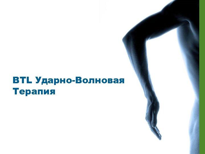 BTL Ударно-Волновая Терапия