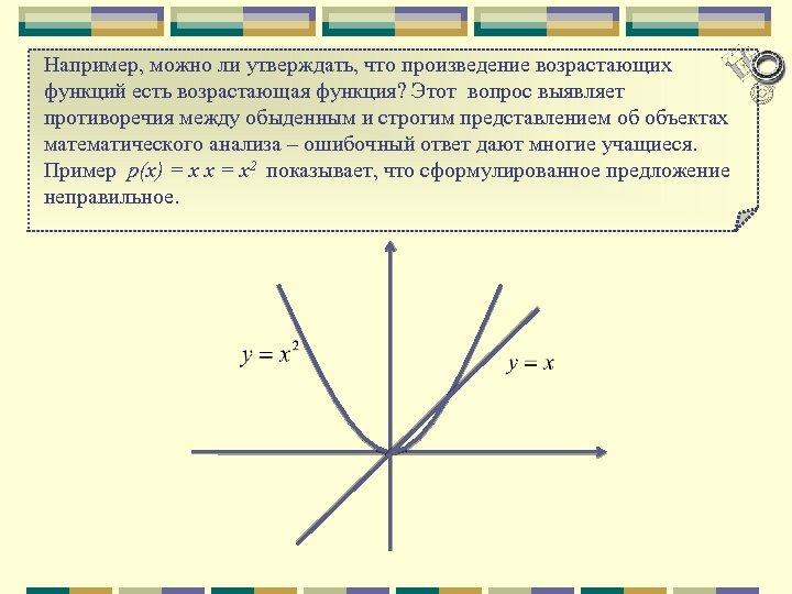 Например, можно ли утверждать, что произведение возрастающих функций есть возрастающая функция? Этот вопрос выявляет