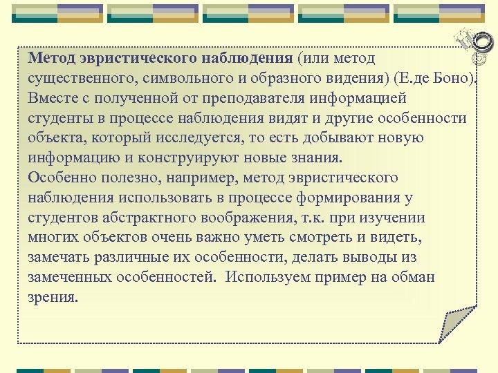 Метод эвристического наблюдения (или метод существенного, символьного и образного видения) (Е. де Боно). Вместе