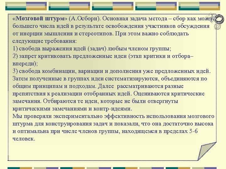 «Мозговой штурм» (А. Осборн). Основная задача метода – сбор как можно большего числа