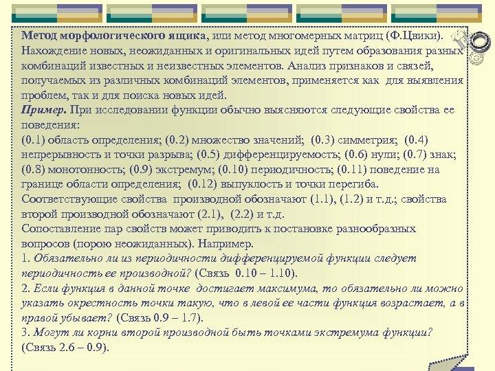 Метод морфологического ящика, или метод многомерных матриц (Ф. Цвики). Нахождение новых, неожиданных и оригинальных