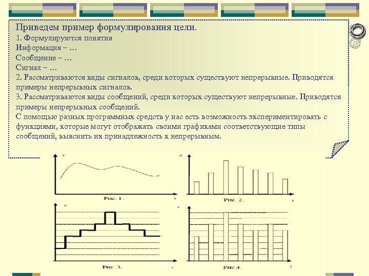 Приведем пример формулирования цели. 1. Формулируются понятия Информация – … Сообщение – … Сигнал