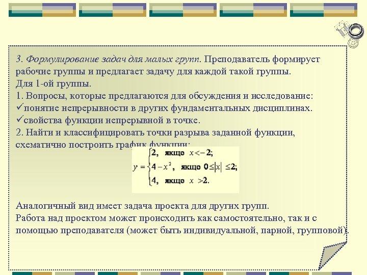 3. Формулирование задач для малых групп. Преподаватель формирует рабочие группы и предлагает задачу для