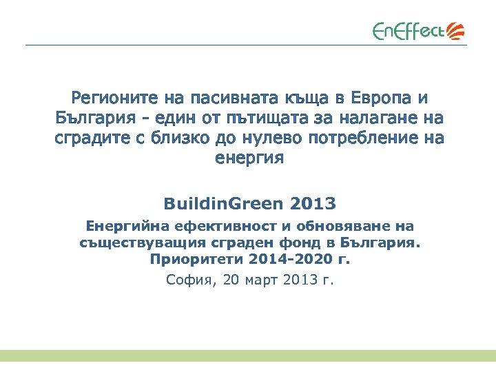 Регионите на пасивната къща в Европа и България - един от пътищата за налагане