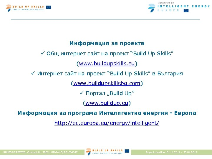 "Информация за проекта ü Общ интернет сайт на проект ""Build Up Skills"" (www. buildupskills."