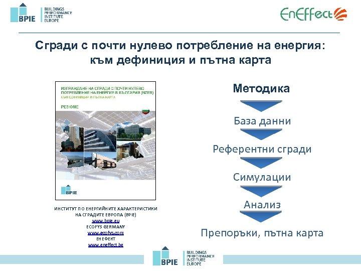 Сгради с почти нулево потребление на енергия: към дефиниция и пътна карта Методика База