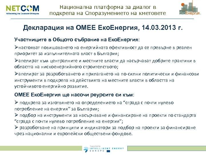 Национална платформа за диалог в подкрепа на Споразумението на кметовете Декларация на ОМЕЕ Еко.