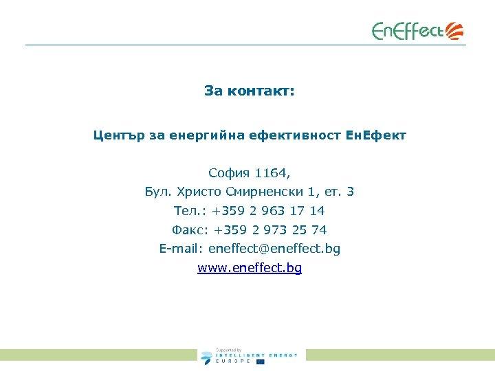 За контакт: Център за енергийна ефективност Ен. Ефект София 1164, Бул. Христо Смирненски 1,
