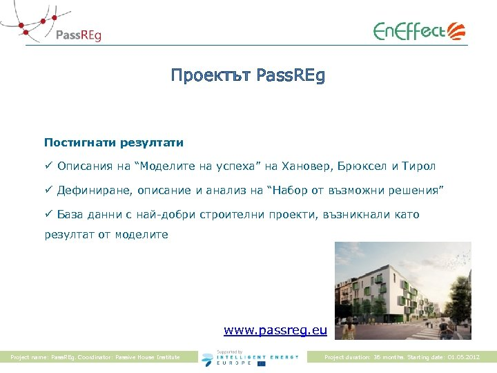 "Проектът Pass. REg Постигнати резултати ü Описания на ""Моделите на успеха"" на Хановер, Брюксел"